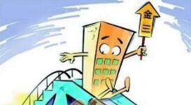 房贷利率上升将改变