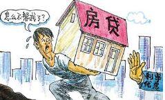 多家银行取消房贷利