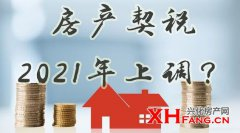 关注:兴化购房契税会不会上涨?